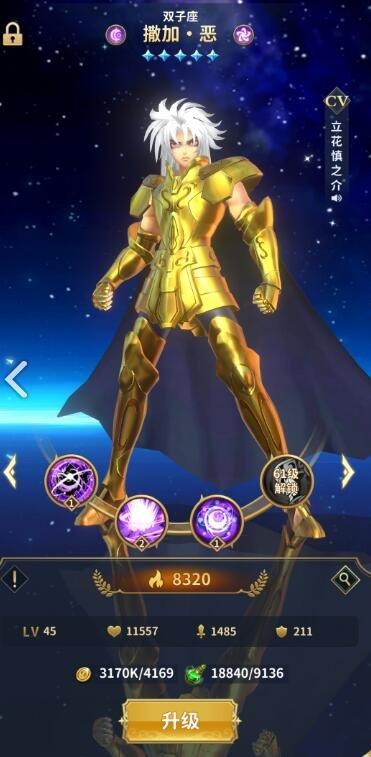 圣斗士星矢正义传说黄金圣斗士排行榜